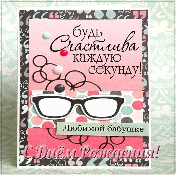Поздравления бабушке с Днем Рождения