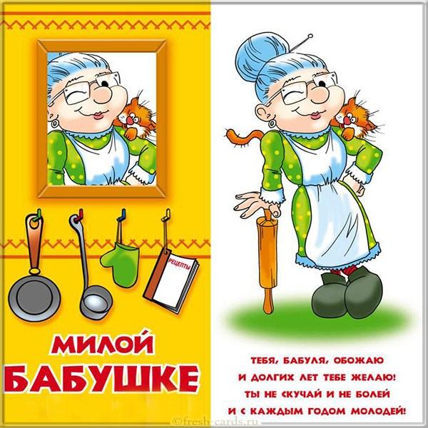 Прикольные поздравления бабушке