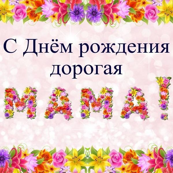 Прикольные переделанные песни на День Рождения мамы