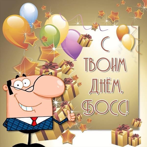 Переделанные песни на День Рождения начальнику