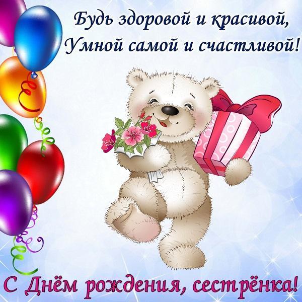 Read more about the article Переделанные песни на День Рождения сестры