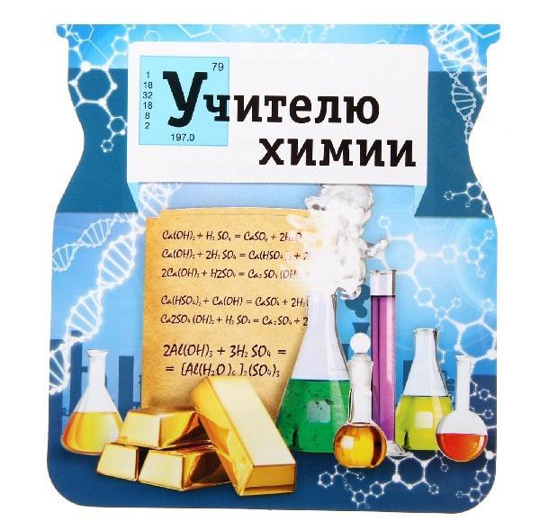 Read more about the article Переделанные песни учителю химии