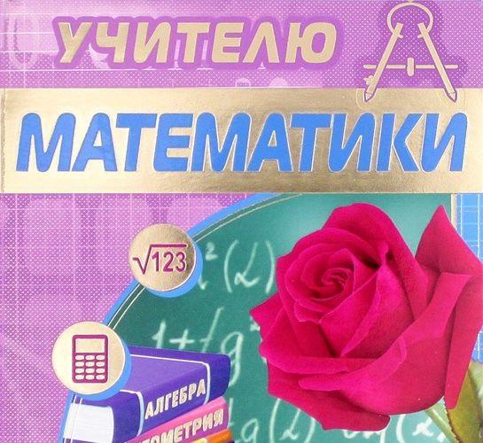 Read more about the article Переделанные песни учителю математики