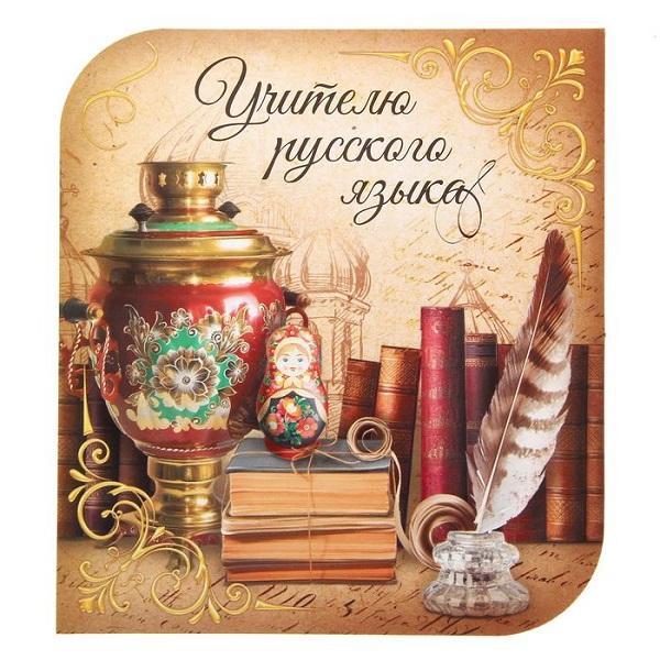 Переделанные песни учителю русского языка и литературы