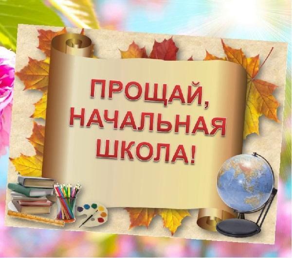 Read more about the article Переделанные песни на выпускной начальной школы