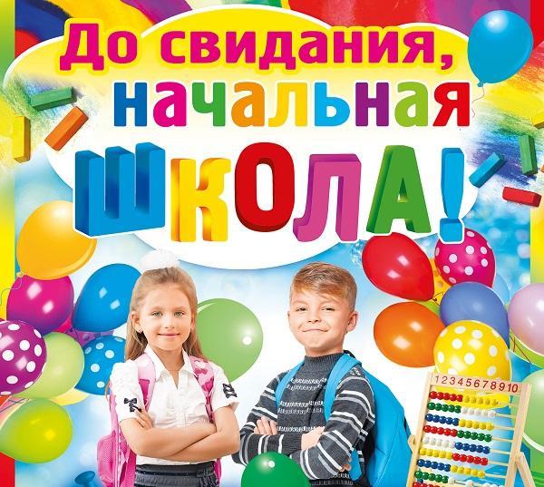 Read more about the article Переделанные песни на последний звонок в начальной школе