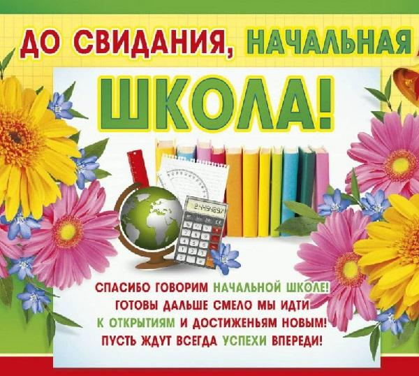 Read more about the article Переделки песен на выпускной в начальной школе