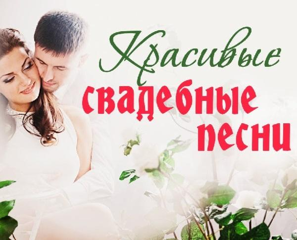 Прикольные переделанные песни на свадьбу