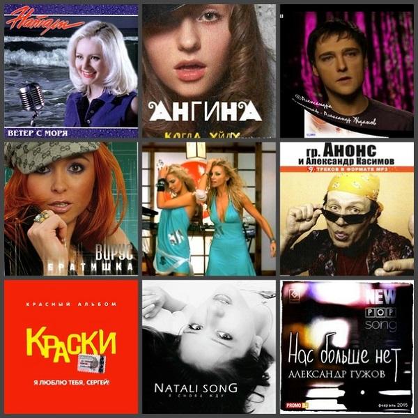Переделанные песенные хиты