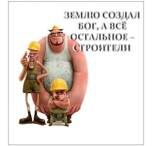 Прикольные статусы про строителей