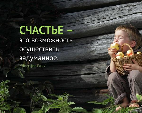 Read more about the article Статусы про счастье