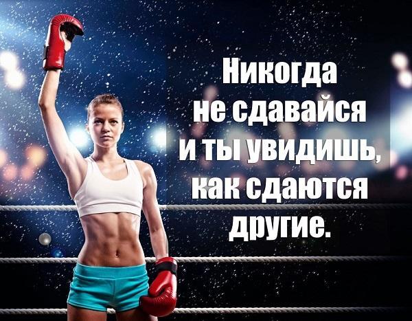 Статусы про спорт