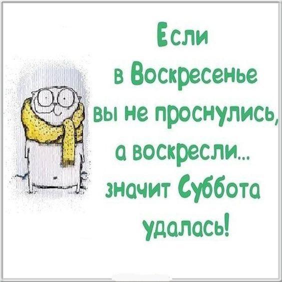 Read more about the article Смешные статусы про субботу