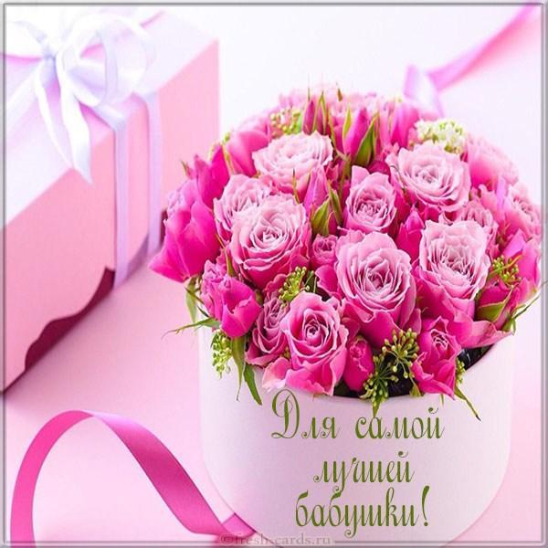 Read more about the article Поздравления родной бабушке с Днем Рождения