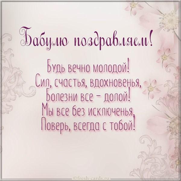 Read more about the article Поздравления любимой бабушке в стихах