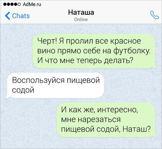 Read more about the article Смешная до слез переписка