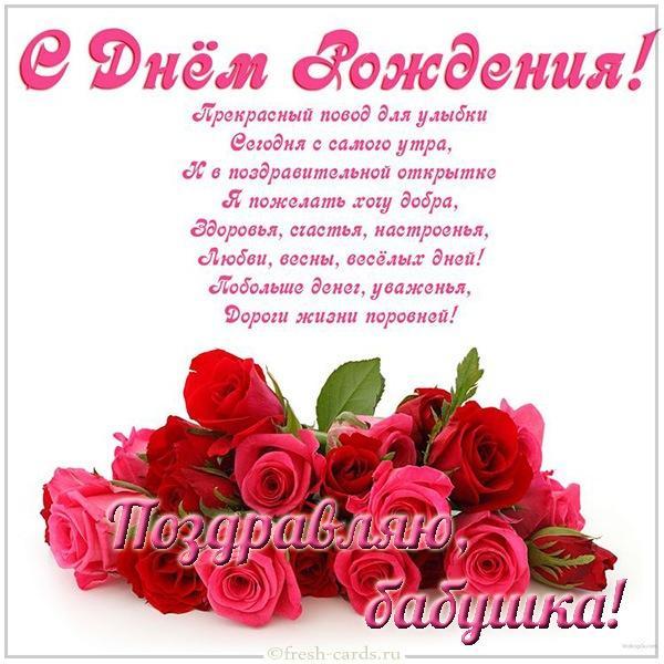 Read more about the article Поздравления бабушке с Днем Рождения в стихах