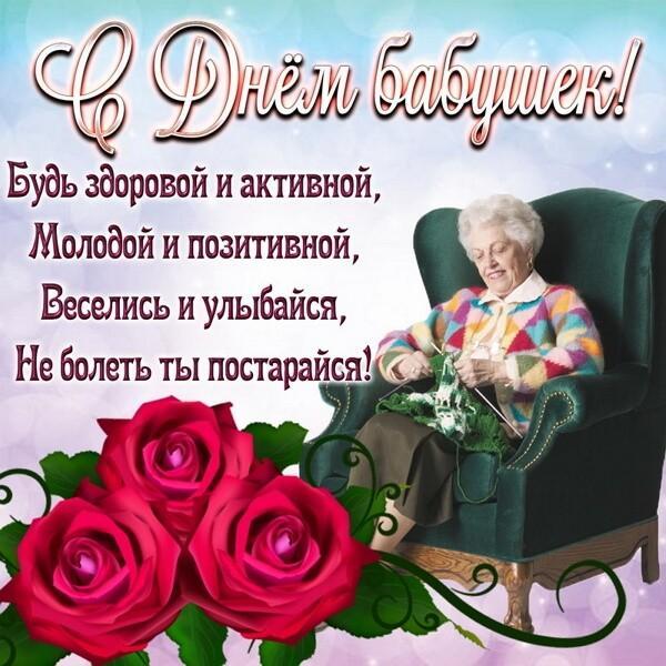 Read more about the article Поздравления любимой бабушке с Днем Рождения в стихах
