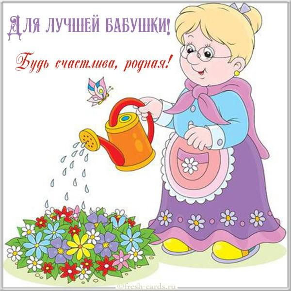 Read more about the article Поздравления бабушке в прозе
