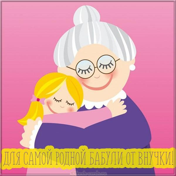 Read more about the article Поздравления любимой бабушке в прозе