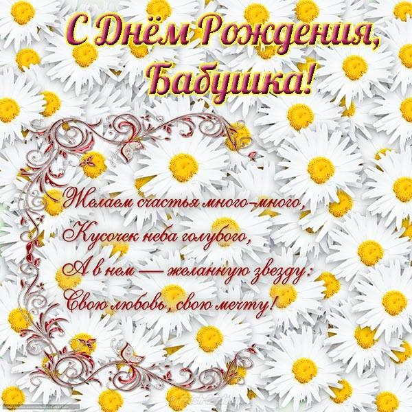 Read more about the article Стихи поздравления любимой бабушке