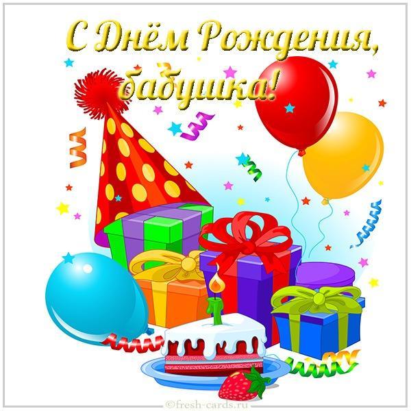 Read more about the article Трогательные поздравления бабуле с Днем Рождения