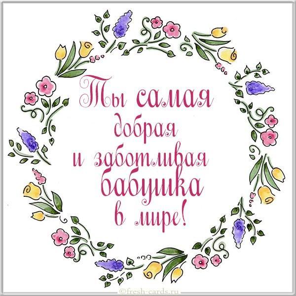 Read more about the article Поздравления любимой бабуле