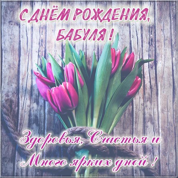 Read more about the article Душевные поздравления бабушке с Днем Рождения