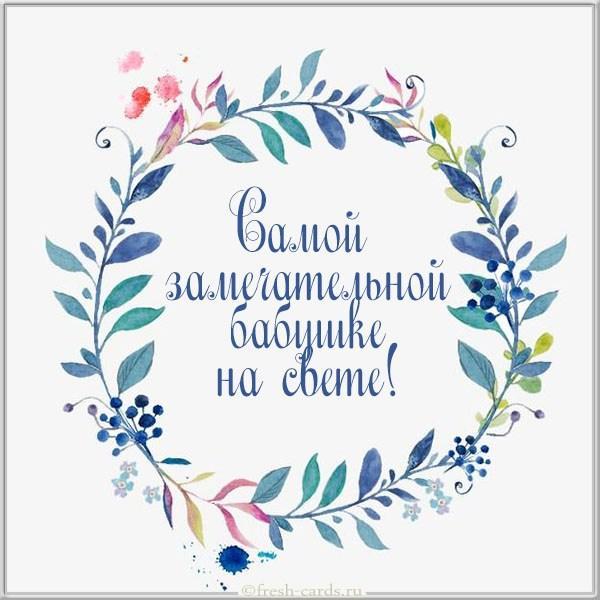 Read more about the article Трогательные до слез поздравления бабушке
