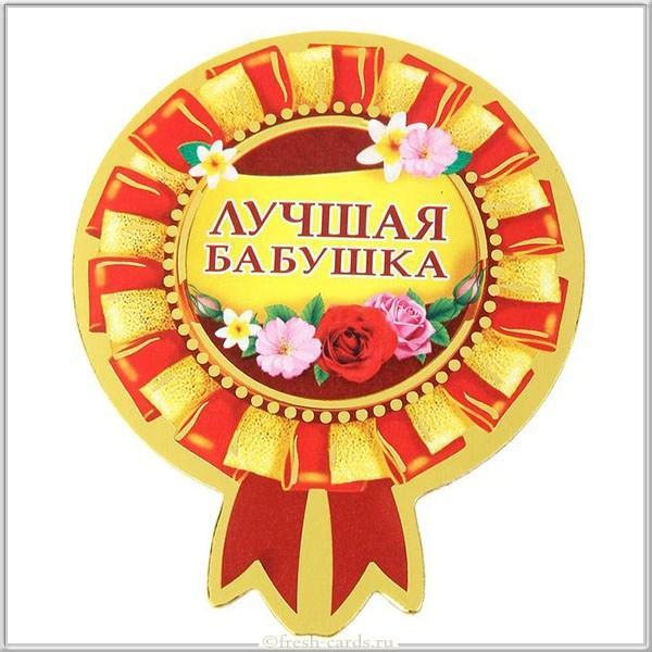 Read more about the article Поздравления родной бабуле