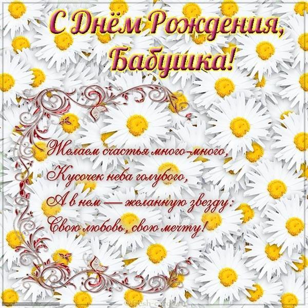 Read more about the article Поздравления бабушке с Днем Рождения