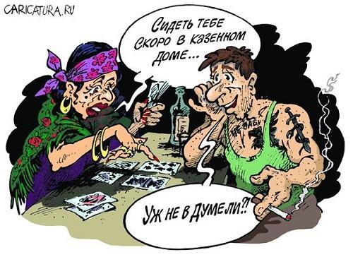 карикатуры про людей разных национальностей