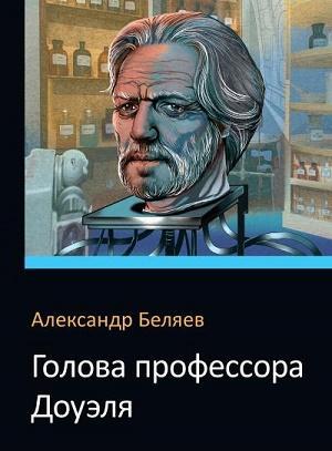 беляев голова профессора доуэля