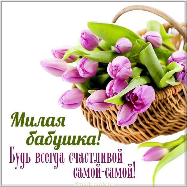 Read more about the article Красивые поздравления бабушке с Днем Рождения