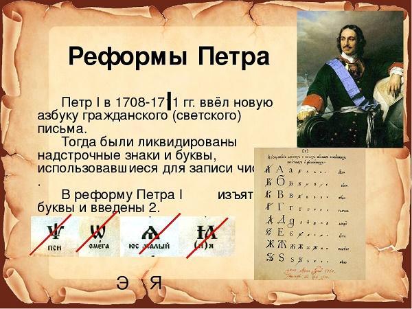 петр первый и алфавит