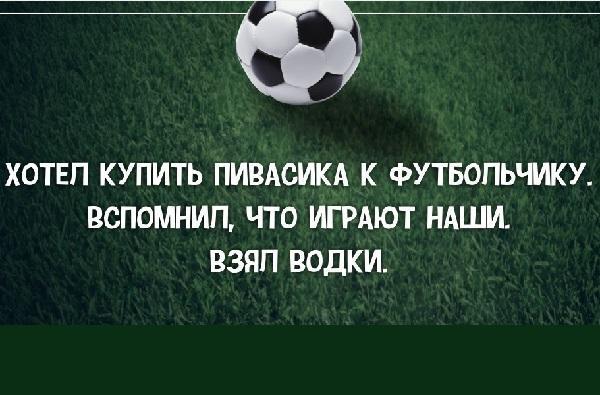 статусы про футбол