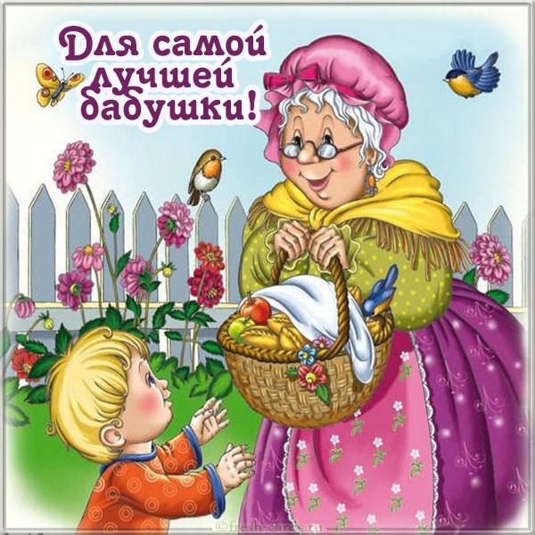 Read more about the article Пожелания бабушке с Днем Рождения от внука