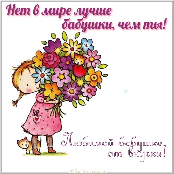 Read more about the article Поздравления бабушке от внучки