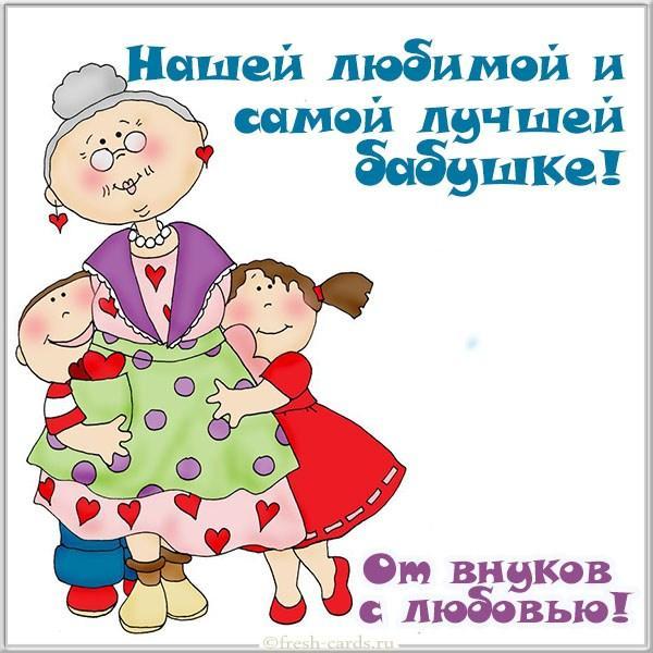 Read more about the article Поздравления бабушке с Днем Рождения от внучки