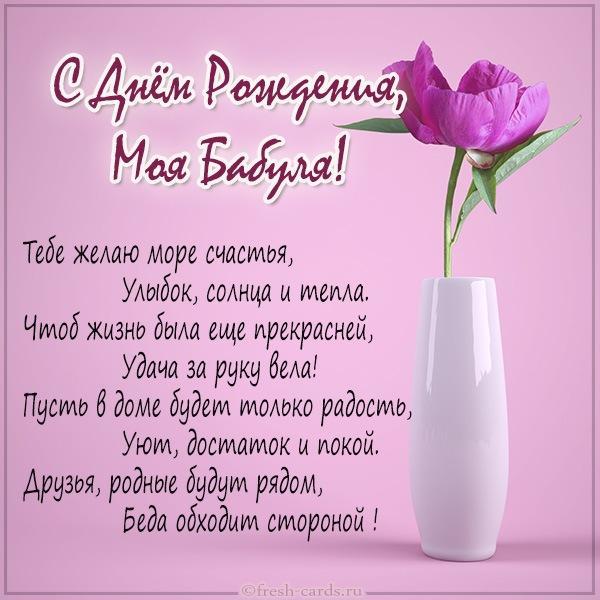 Read more about the article Поздравления бабушке от внучки в стихах