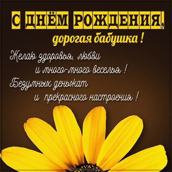 Read more about the article Трогательные поздравления бабушке с Днем Рождения от внучки