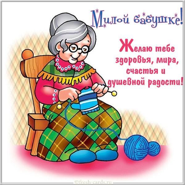Поздравления бабушке