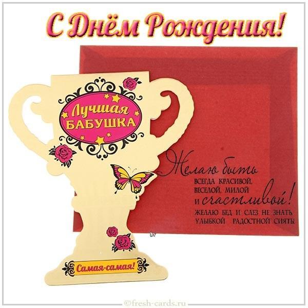 Read more about the article Скачать поздравления бабушке с Днем Рождения от внучки
