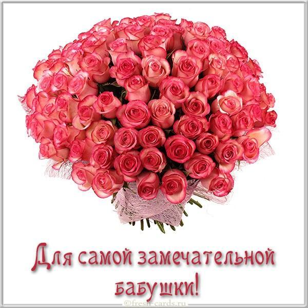 Read more about the article Поздравить бабушку от внучки