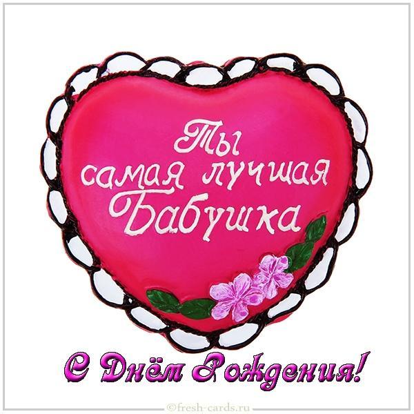 Read more about the article Поздравить бабушку с Днем Рождения от внучки
