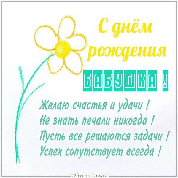 Read more about the article Стихи пожелания бабушке от внучки