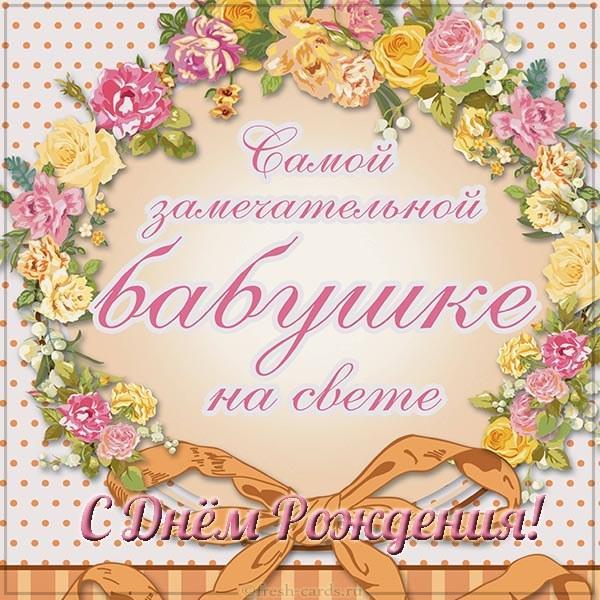 Read more about the article Поздравления бабуле от внучки