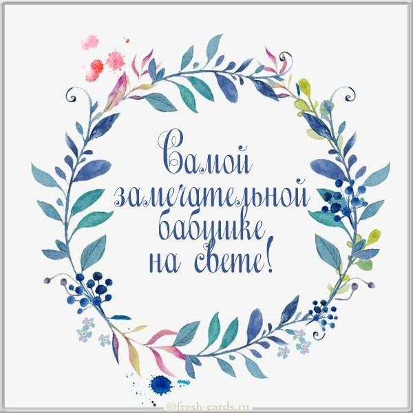 Read more about the article Поздравления бабуле с Днем рождения от внучки
