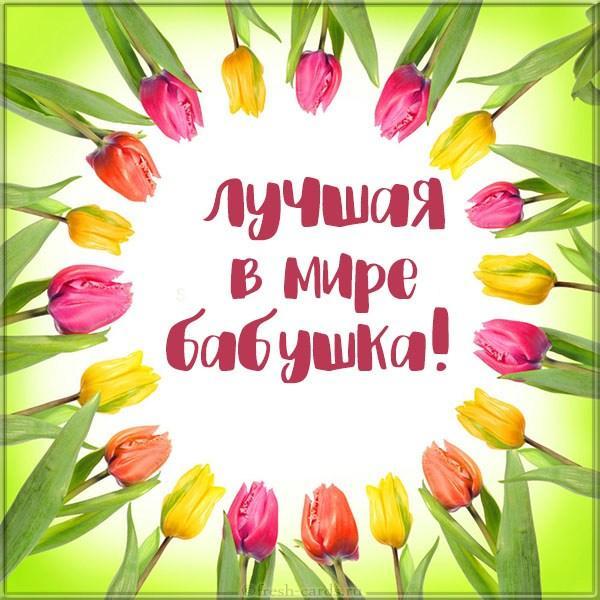 Read more about the article Большие поздравления бабушке