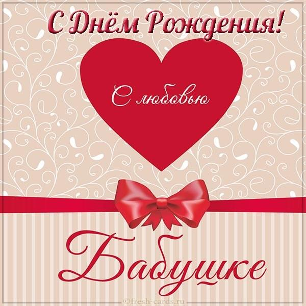 Read more about the article Большие поздравления бабушке с Днем Рождения